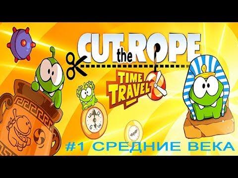 Ам Ням Cut the Rope Time Travel #1 Средние Века прохождение Игровое видео Let's play
