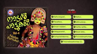 Dhanyam - Naadan Paattukal Vol 4 | Malayalam Devotional Album | Audio Jukebox
