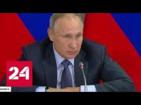 Путин выведет регионы из тупика - Россия 24