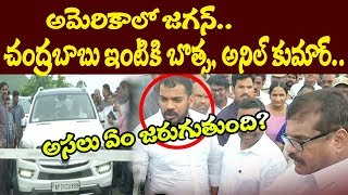 Botsa Satyanarayana and Anil Kumar in Chandrababu House | TopTeluguMedia