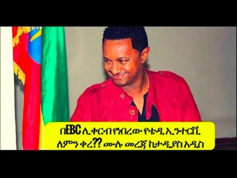 ETHIOPIA - የቴዲ አፍሮ ቃለ መጠይቅ በኢቢሲ ነገ እሁድ መዝናኛ ፕሮግራም ላይ አይቀርብም