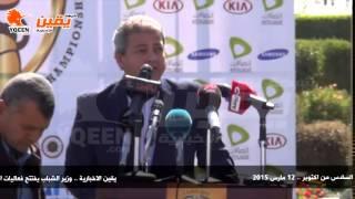 يقين | وزير الشباب يفتتح فعاليات البطولة الافريقية للرماية علي الاطباق المروحية بنادي الصيد