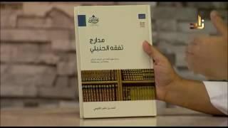 مدارج تفقه الحنبلي تاليف احمد ناصر القعيمي
