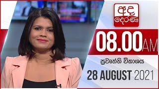 8.00 AM HOURLY NEWS | 2021.08.28