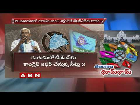 TJAC Chief Prof  Kodandaram Upset With Congress | ABN Telugu