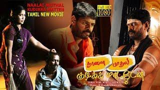 Tamil New Movies 2017 Full Movie | Naalai Mudhal Kudikka Matten | 2017 New Releases Tamil Movies