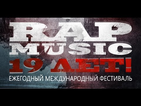 Фильм - Фестиваль Rap Music 2013 video