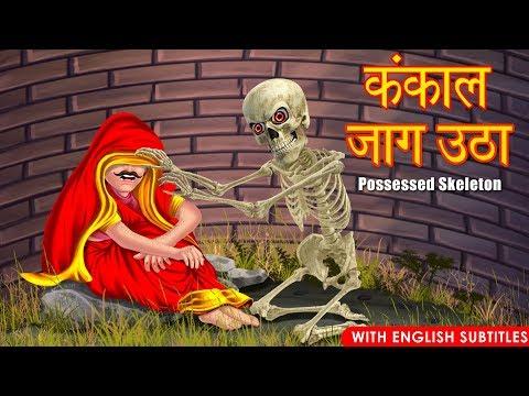 कंकाल जाग उठा   भूतिया कंकाल   PART 2   Hindi Stories   Horror Stories   Dream Stories TV
