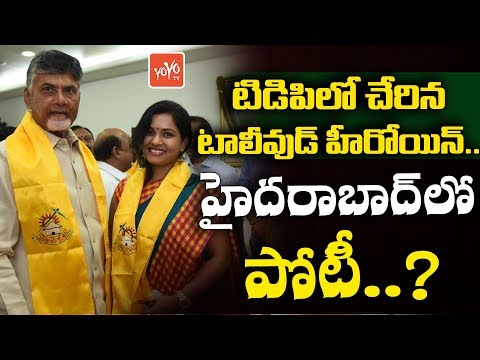 Tollywood Heroine Revathi Chowdary Join in TDP Presence of Chandrababu | Telangana | YOYO TV Channel