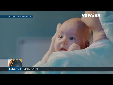 Канал Україна розпочинає показ нового серіалу Вікно життя