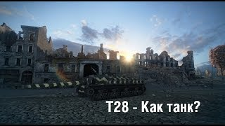 T28 - Как танк? ~ World of Tanks