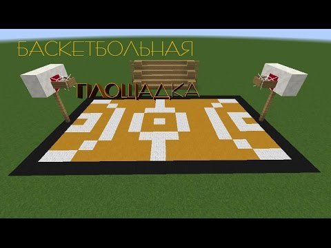 БАСКЕТБОЛЬНАЯ ПЛОЩАДКА В МАЙНКРАФТ!!! - YouTube