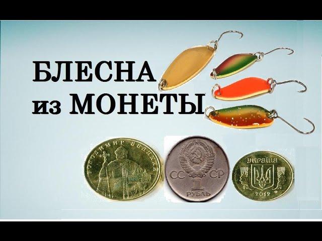 Самодельная блесна из монет своими руками 74