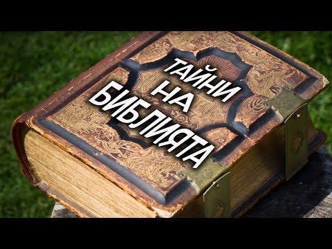 ТОП 10 НЕРАЗГАДАНИ МИСТЕРИИ НА БИБЛИЯТА