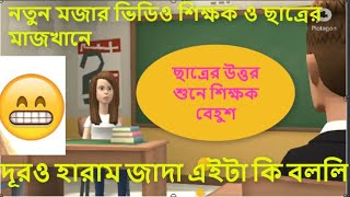 Must watch , Madam Vs Student funny talk Dubbing video, new comedy cartoon video