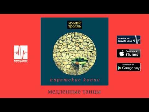 Смотреть клип Мумий Тролль - Медленные танцы