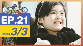 The Return of Superman Thailand Season 2 - Episode 21 - 14 เมษายน 2561 [3/3]