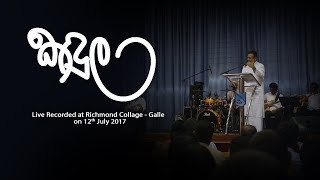 Kandula Live Recoded at Richmond Collage Galle 2017-07-12