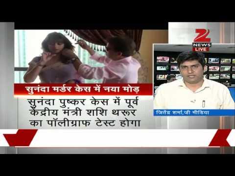 Shashi Tharoor likely to undergo polygraph test in Sunanda Pushkar murder case