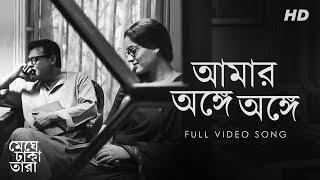 Amar Onge Onge (Meghe Dhaka Tara) (Bengali) (2013) ( Full HD)