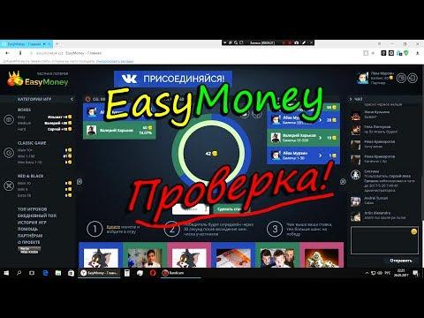 EasyMoney ПРОВЕРКА