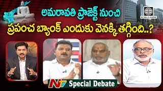 Will Amaravati Works Stop As World Bank Withdraws From Project? || Special Debate