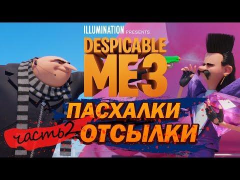 Ещё больше ПАСХАЛОК и ОТСЫЛОК в мультике Гадкий я 3 (Ч2)!   Movie Mouse
