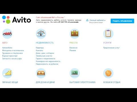 Avito для Android обзор: как пользоваться бесплатными объявлениями