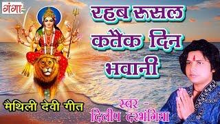 रहब रुसल कतैक दिन भवानी - Maithili Devi Geet- Dilip Darbhangiya Songs | Maithili Song 2017
