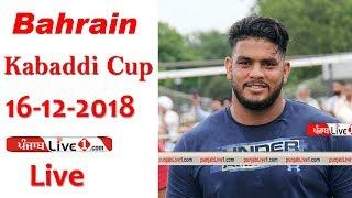 Bahrain Kabaddi Cup 2018 Live Now