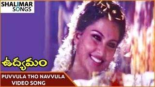 Udyamam Movie || Puvvula Tho Navvula Tho Video Song || Bhanu Chander, Yamuna || Shalimar Songs