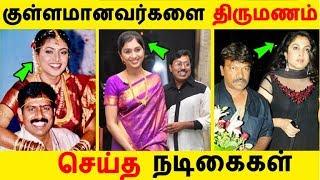 குள்ளமானவர்களை திருமணம் செய்த நடிகைகள்!| Tamil Cinema | Kollywood News | Cinema Seithigal
