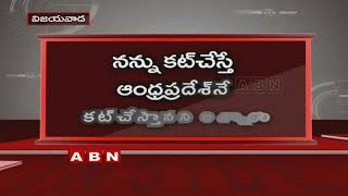 CM Chandrababu Serious On Tadepalligudem TDP-BJP Leaders Fight | Inside