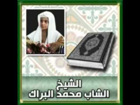 Quran 62 Surah - By Qari Sheikh Mohammed al-Barrak  محمد البراك 62 سورهـ
