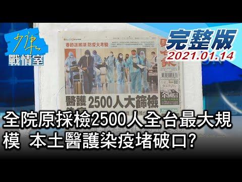 台灣-少康戰情室-20210114 3/3 全院原採檢2500人全台最大規模 本土醫護染疫堵破口?