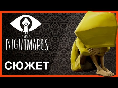 Little Nightmares - Сюжет (+теории)