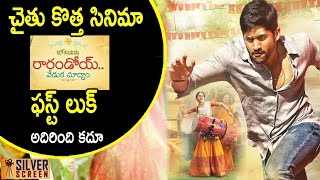 Naga Chaitanya's Rarandoy Veduka Chudham Movie First Look Posters Released |