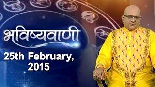 Bhavishyavani: Daily Horoscopes and Numerology | 25th February, 2015 - India TV