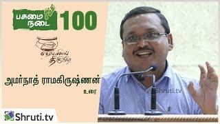 அமர்நாத் ராமகிருஷ்ணன் உரை | 100வது பசுமை நடை - தொல்லியல் திருவிழா | Amarnath Ramakrishnan speech