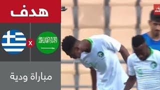 هدف السعودية الثاني ضد اليونان (مباراة ودية)