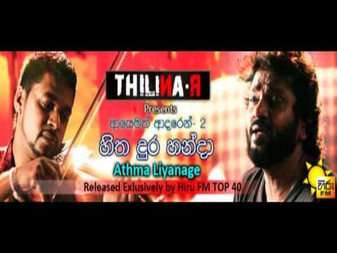 Hitha Dura Handa (ayemath Adaren 2) -lyrics  - Athma Liyanage.mp4 video