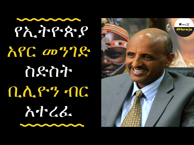 ETHIOPIA - Ethiopian Airlines, has made a record high net profit of six billion birr