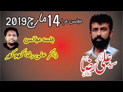 Zakir Ali Daudkhail | 14 March 2019 | Sahiwal Jalsa Zakir Ali Khokhar |