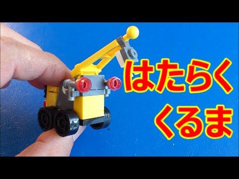 はたらくくるま 工事車両 LEGOブロック風ミニカー!クレーン車