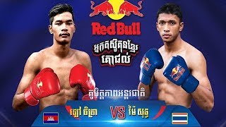 ឡៅ ចិត្រា Vs ម៉ៃសុទ្ធ, Lao Chetra, Cambodia Vs Thai, Maisut, Khmer Boxing 30 March 2019