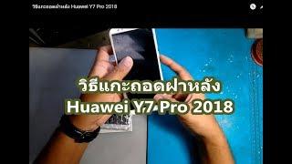 วิธีแกะถอดฝาหลัง Huawei Y7 Pro 2018