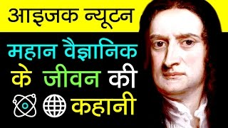 Download Sir Isaac Newton Biography in Hindi | Scientific Revolution | Inspirational and Motivational Video 3Gp Mp4