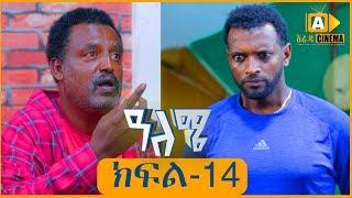 ዓለሜ 14 - Aleme- New Ethiopian Sitcom Part - 14 2019