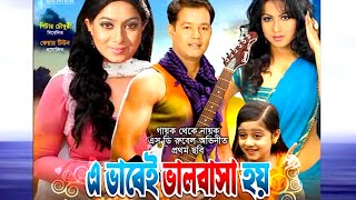 Evabei Bhalobasha Hoy | Full Movie | S D Rubel | Shabnur | Neha | Dighi