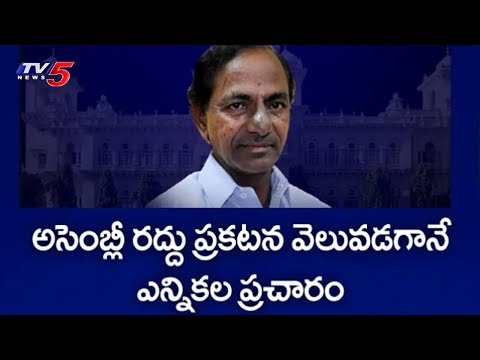 Today Is The Big Day In Telangana Political History | Politics Of Telangana | TV5 News